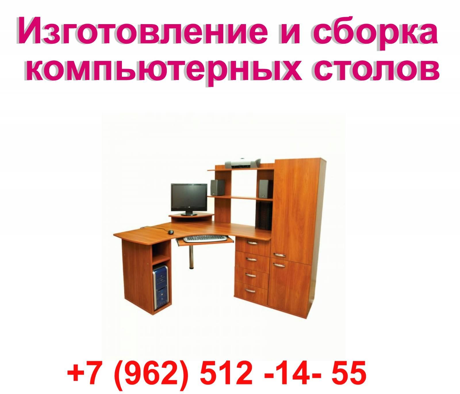 Мебель сборка- мебель на заказ - фотоальбомы - коммунальный .