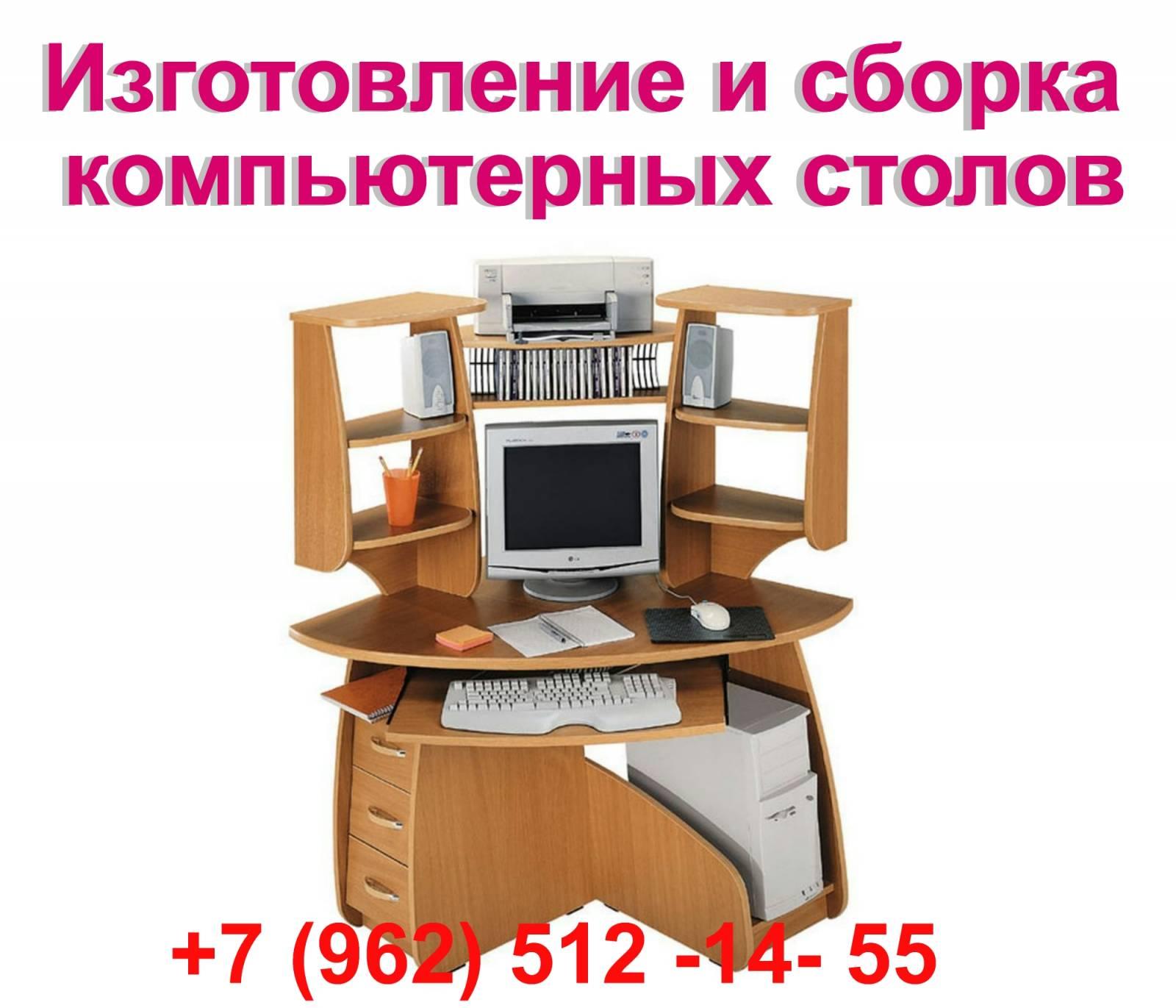 Изготовление компьютерной мебели- сборка мебели - мебель сбо.